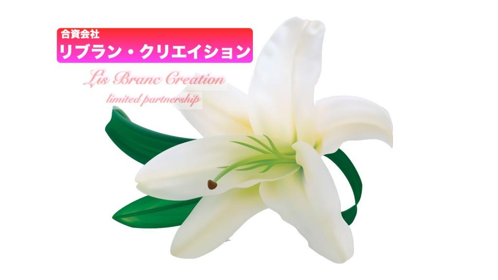 会社ロゴ入り白百合の花原本.002