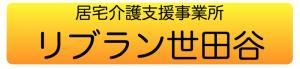 Webサイト用事業所ロゴ